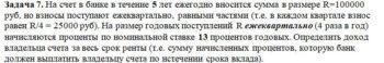 На счет в банке в течение 5 лет ежегодно вносится сумма в размере R=100000 руб, но взносы поступают ежеквартально, равными частями (т.е. в каждом квартале взно
