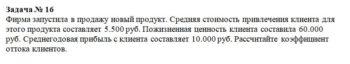Фирма запустила в продажу новый продукт. Средняя стоимость привлечения клиента для этого продукта составляет 5.500 руб. Пожизненная ценность клиента составила 6