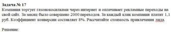Компания торгует газонокосилками через интернет и оплачивает рекламные переходы на свой сайт. За месяц было совершено 2000 переходов. За каждый клик компания пл
